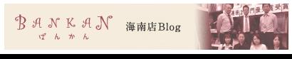 BANKAN 海南店Blog