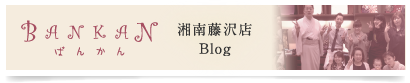 BANKAN 湘南藤沢店Blog